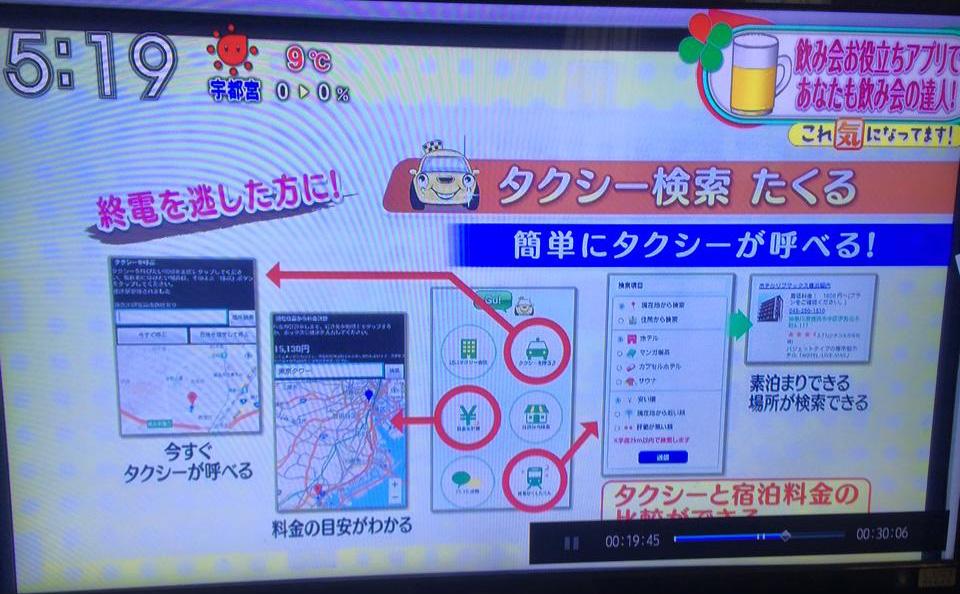 TBS放映時の「タクシー検索 たくる」
