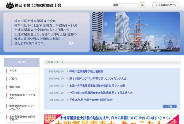 神奈川県土地家屋調査士